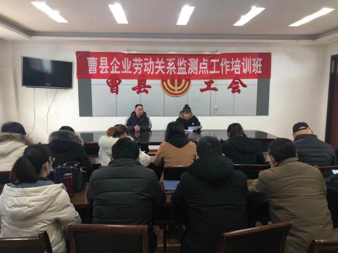 曹县企业劳动关系监测点工作培训班
