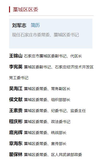 刘军志任石家庄市藁城区委书记,曾在河北省纪委工作