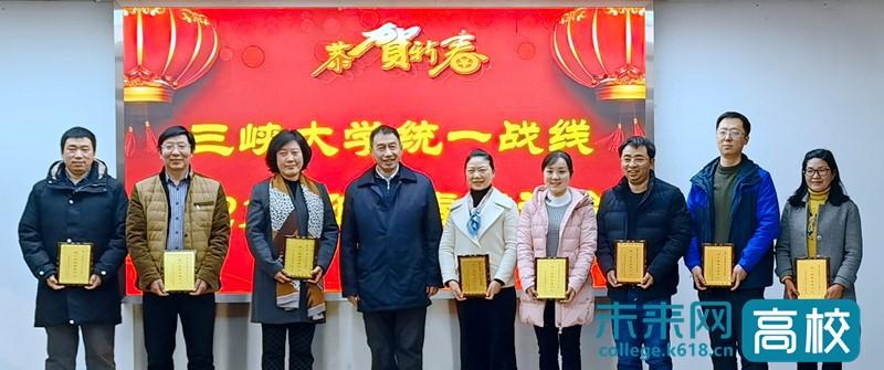 三峡大学举行统一战线2021年迎新春茶话会