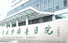 山东大学齐鲁医院荣获六项山东省科学技术奖