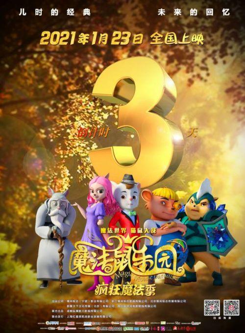 动画电影《魔法鼠乐园》1月23日全国上映
