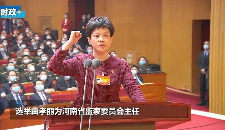 人事 | 曲孝丽任河南省纪委书记,当选河南省监委主任