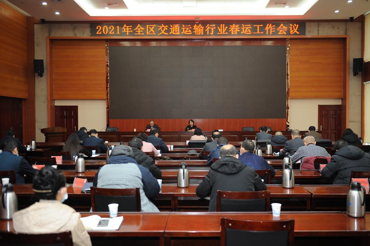 2021年宁夏交通运输行业春运工作会议召开