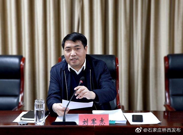 刘军志任石家庄藁城区区委书记,来自省纪委