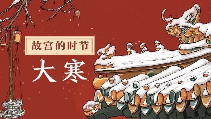 """故宫博物院将推出新春文化""""佳""""宴"""