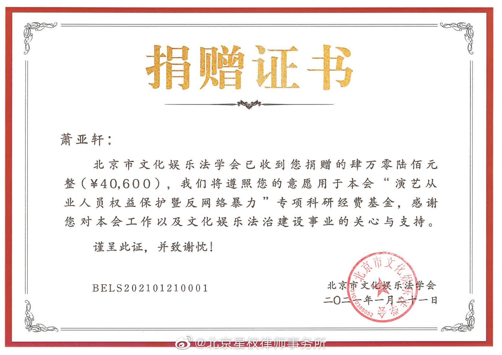萧亚轩名誉权案胜诉,再次捐出赔偿款四万余元