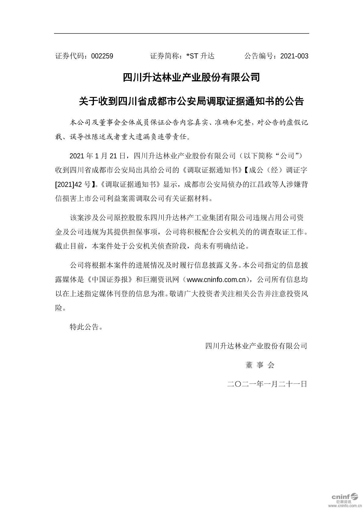 *ST升达:关于收到四川省成都市公安局调取证据通知书的公告