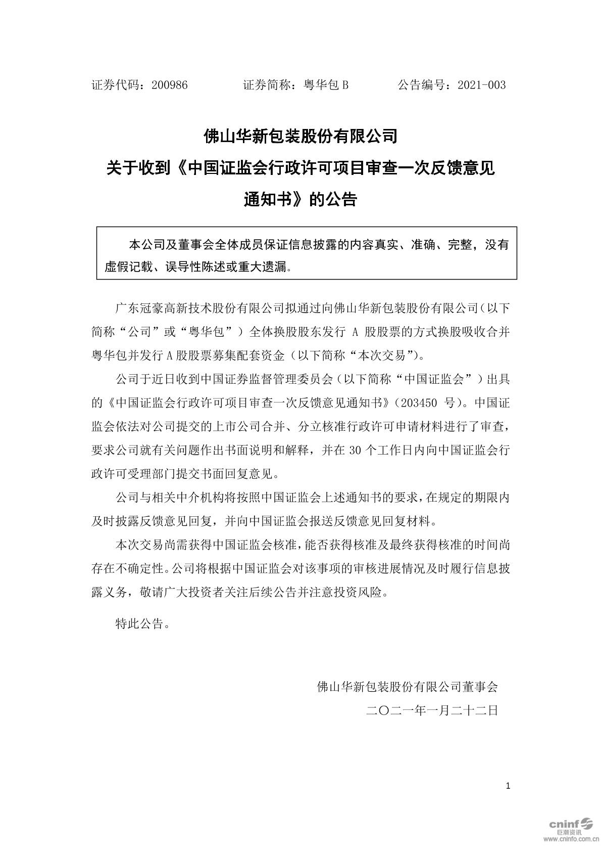 粤华包B:关于收到《中国证监会行政许可项目审查一次反馈意见通知书》的公告