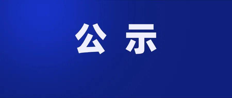 【公示】34家企业6个园区上榜!2018—2019年云南省劳动关系和谐企业、园区推荐单位公示图片