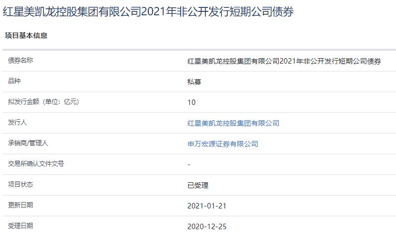 红星美凯龙10亿元短期公司债券已获上交所受理