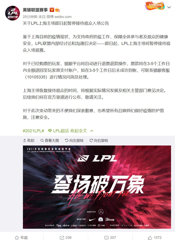 《英雄联盟》 LPL 职业联赛上海主场将暂停观众入场,猫眼平台将自动退票退款