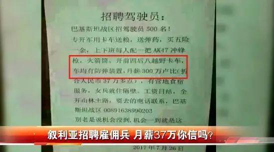 """【网警辟谣】""""叙利亚雇佣兵""""日薪5000美金?千万别信!"""