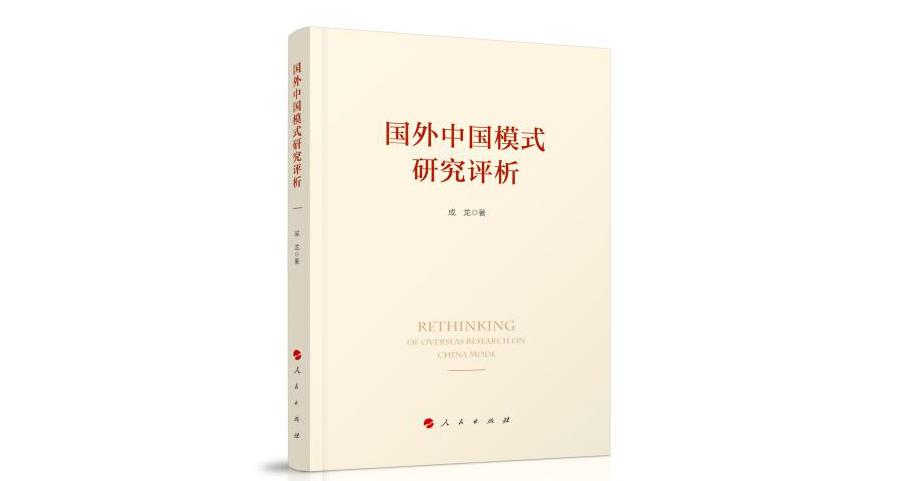 书谭|刘军:此书全面展示了国外中国模式研究的独特视野