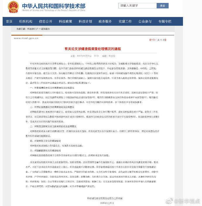 科技部通报一批论文造假调查处理情况,涉及南开大学、首都医科大学、武汉大学等高校