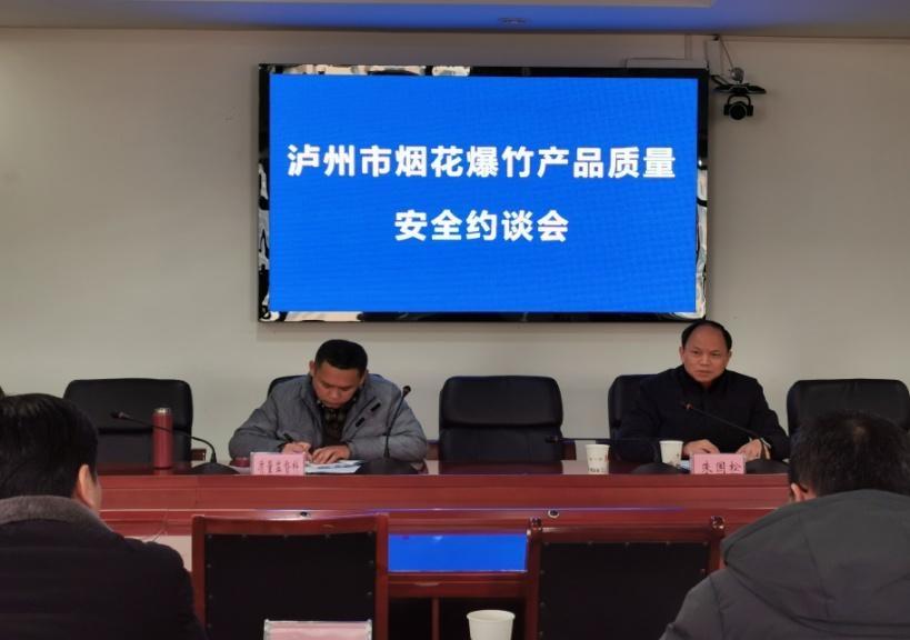 泸州市市场监管局召开烟花爆竹产品质量安全约谈会