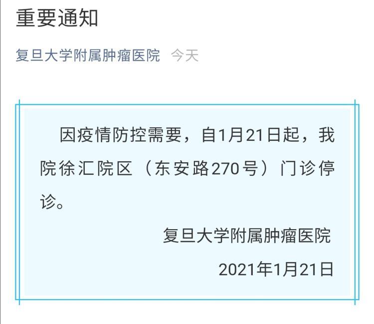 上海两家医疗机构门诊停诊 此前一家有人员核酸检测结果可疑