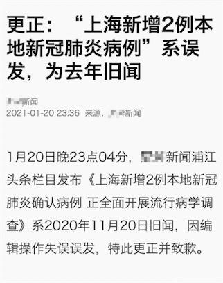 """""""上海新增2例新冠肺炎确诊病例""""系旧闻 相关媒体发布更正信息"""