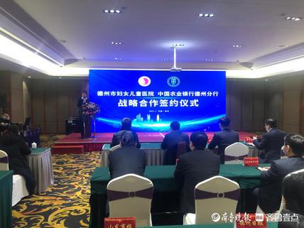 中国农业银行德州分行与德州市妇女儿童医院举行战略合作签约仪式