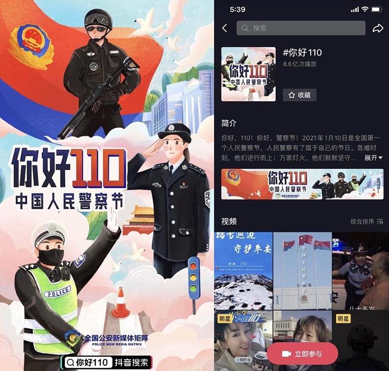全国公安新媒体矩阵发起警察节话题播放破11亿 河南警方亮了