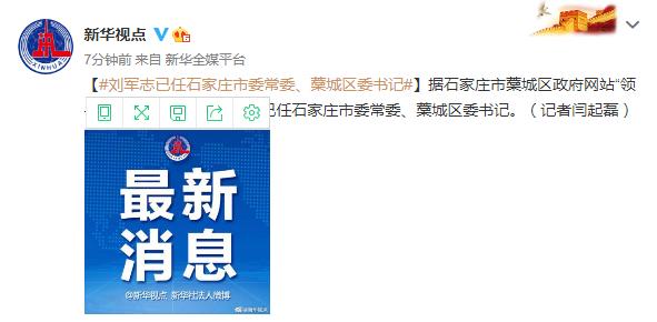 刘军志已任石家庄市委常委、藁城区委书记