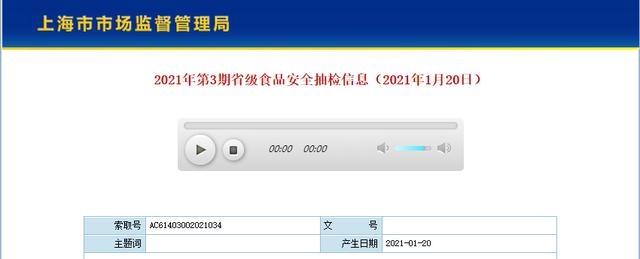 上海市市场监督管理局抽检2批次特殊膳食食品全部合格
