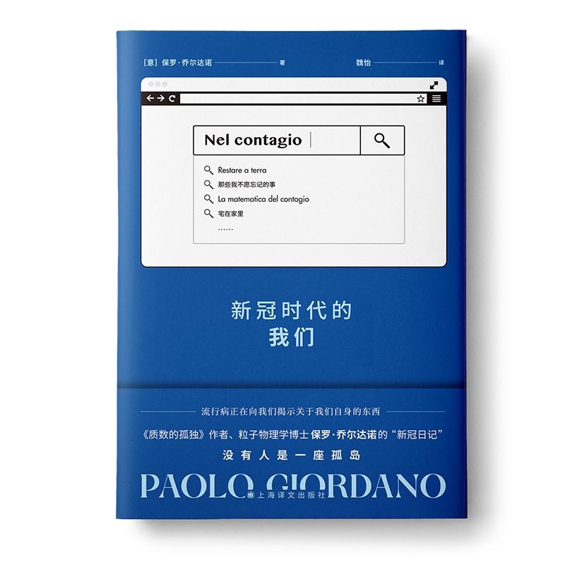 意大利作家乔尔达诺写下词典体疫情记录