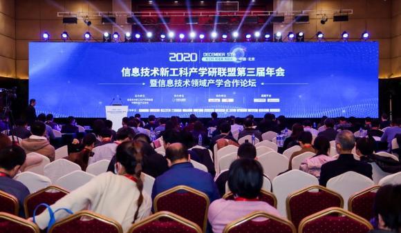 达内科技出席新工科产学研联盟年会,分享产教融合人才培养方案