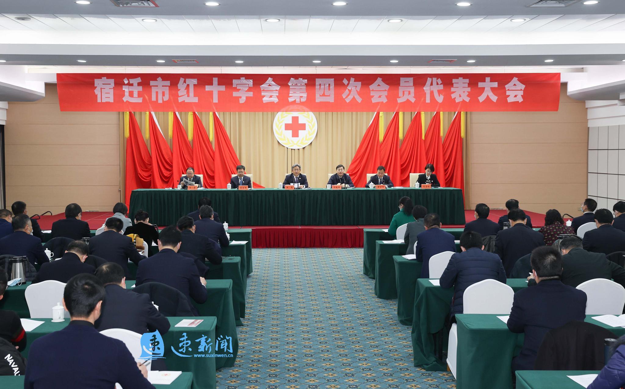 宿迁召开红十字会第四次会员代表大会,聘请王昊陈忠伟为宿迁市红十字会名誉会长
