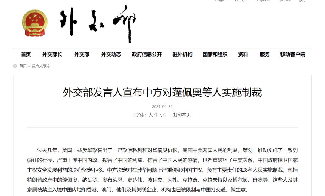 28个伤害过中国的人 现在轮到他们疼了!图片