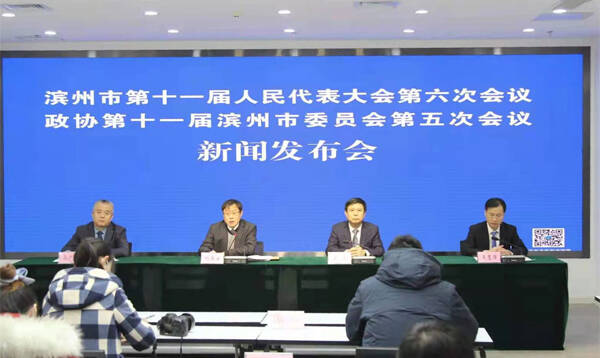 权威发布丨滨州市第十一届人民代表大会第六次会议于1月26日至29日召开