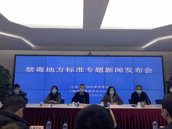 上海发布两项禁毒地方标准 构建社区戒毒社区康复综合标准化体系