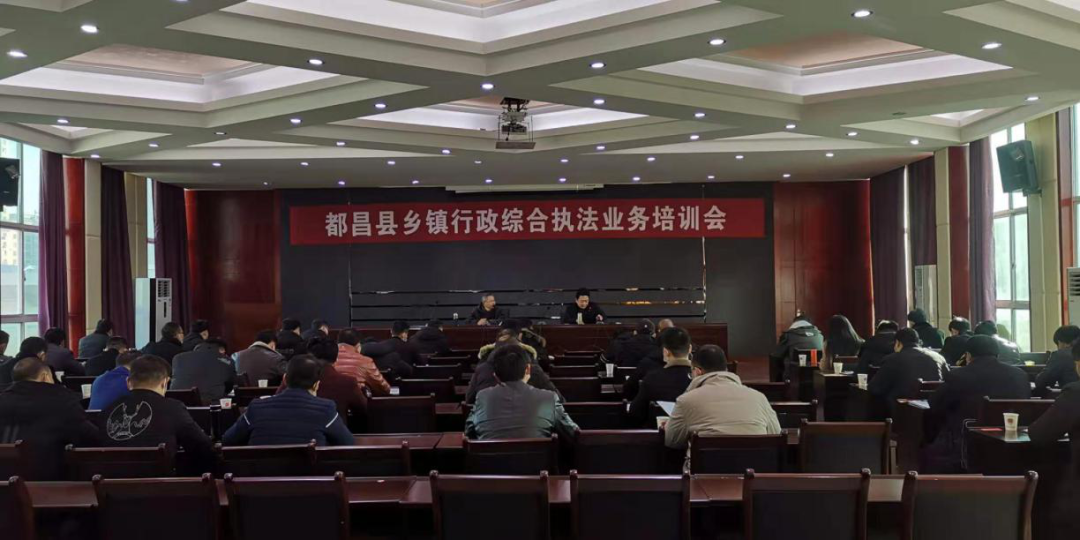 都昌县举办乡镇综合行政执法培训班