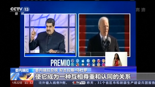 """委总统呼吁美新政府停止""""妖魔化""""委内瑞拉"""