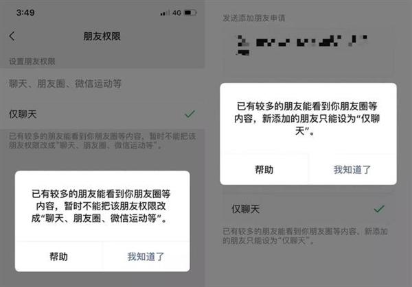 有用户发现微信8.0将好友和朋友圈可见人数上限提至1万人:微商乐开花