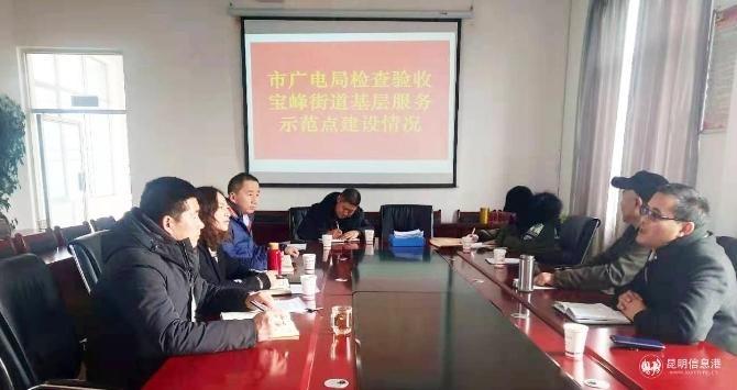 晋宁宝峰街道广播电视为民服务示范点通过市级验收