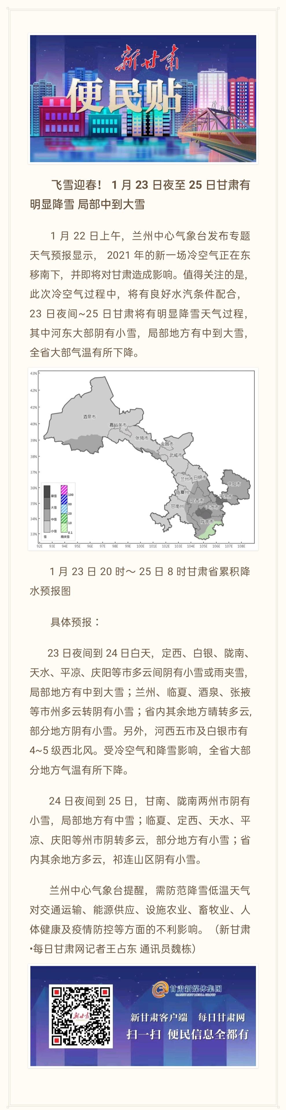 飞雪迎春!1月23日夜至25日甘肃有明显降雪 局部中到大雪