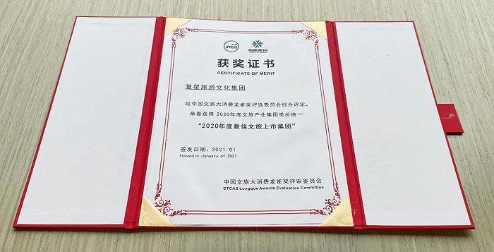 """第五届""""龙雀奖""""在沪揭晓,复星旅文斩获多项殊荣"""