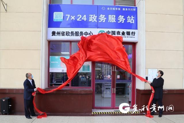 贵州首个标准化7x24政务服务站正式运行
