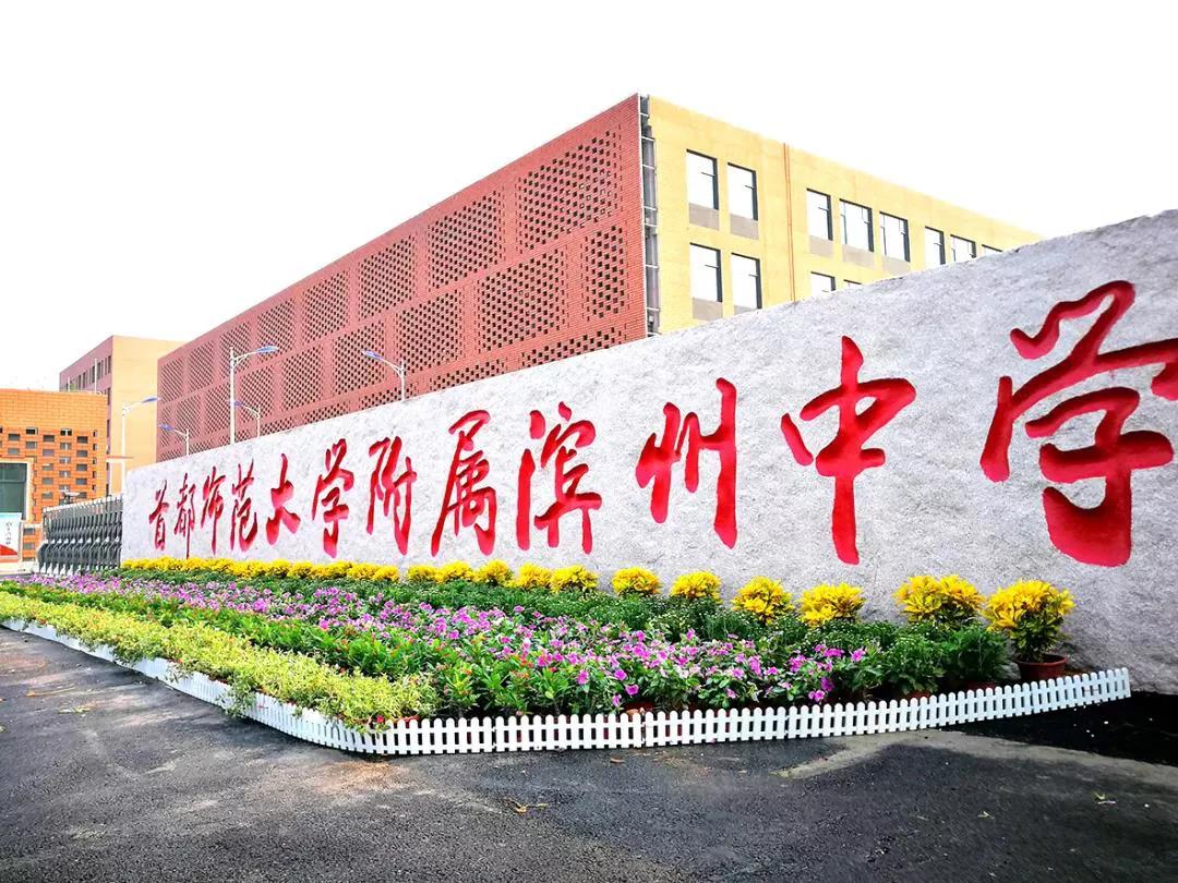 2021年首都师范大学附属滨州中学公开招聘教师公告
