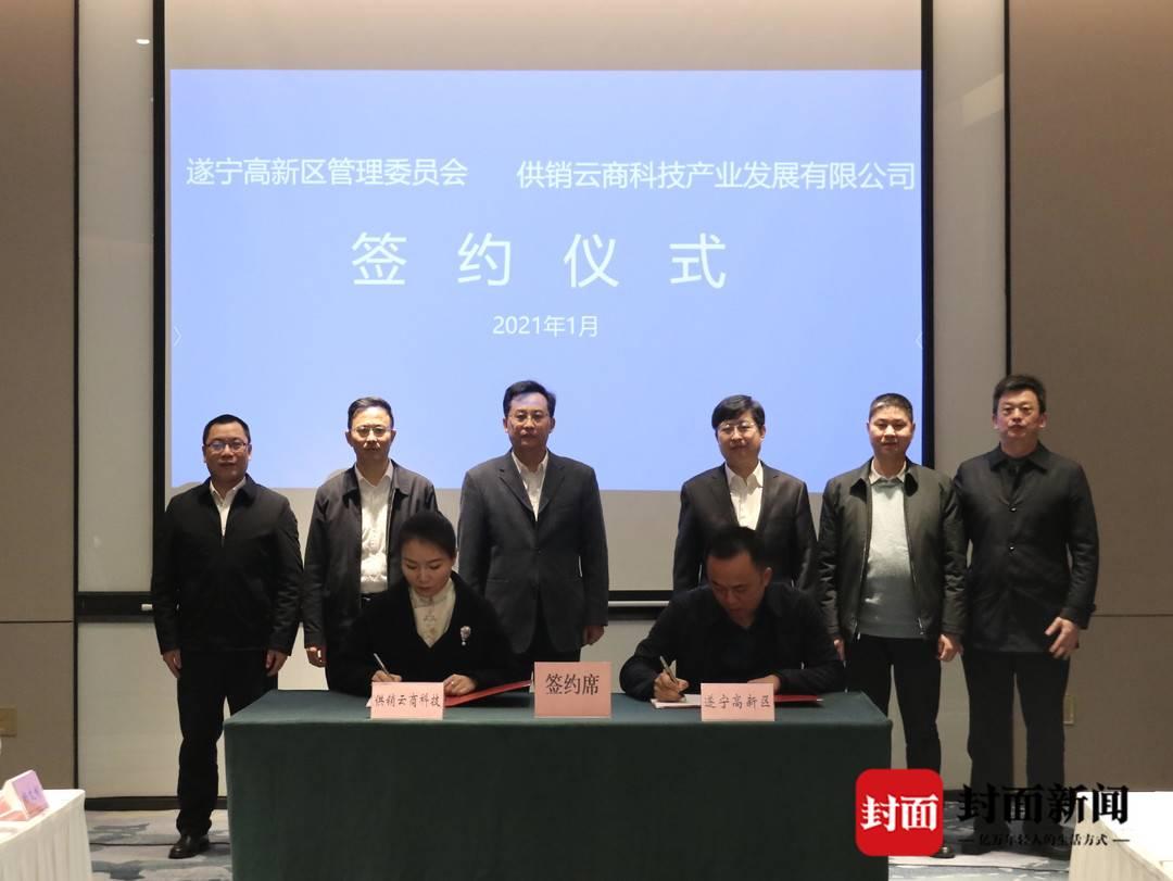 投资10亿元 中国供销遂宁智慧冷链产业园项目落户遂宁高新区