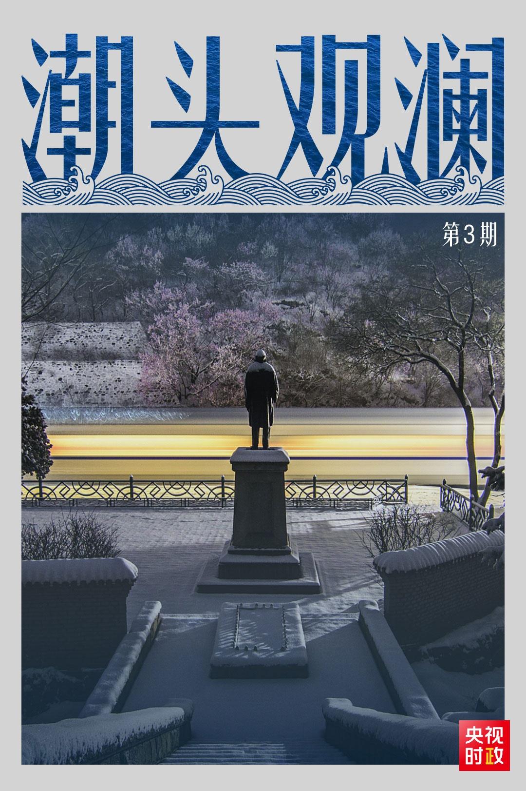 潮头观澜丨京张高铁,中国之路
