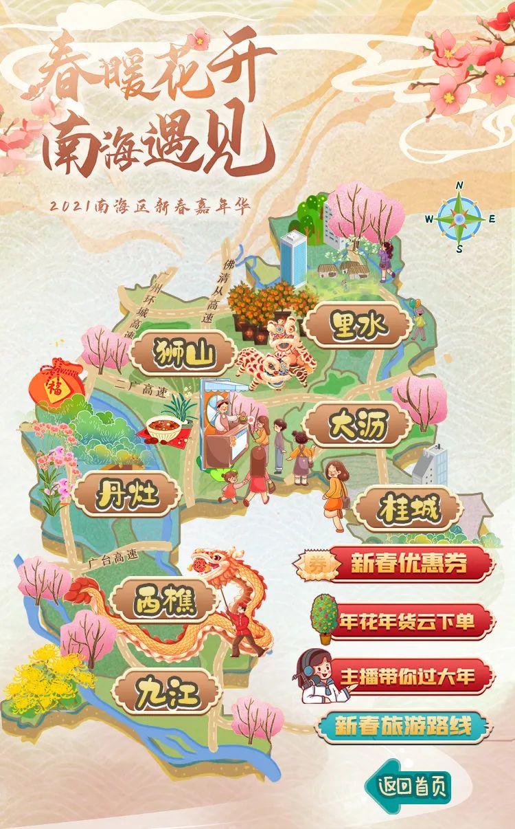 1元饮奶茶、5折自助餐……南海新春嘉年华,百万优惠券来啦!