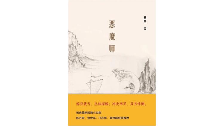 杨典:写作只是为了用语言的胜利,代替生活的失败