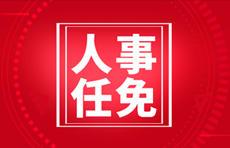 广安市政协通过一批人事任免,涉及多名正处级干部