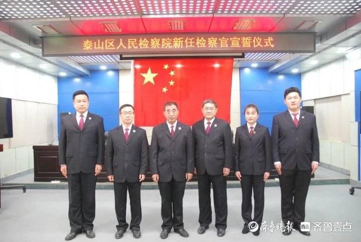 泰山区检察院新任检察官及新入职公务员庄严宣誓