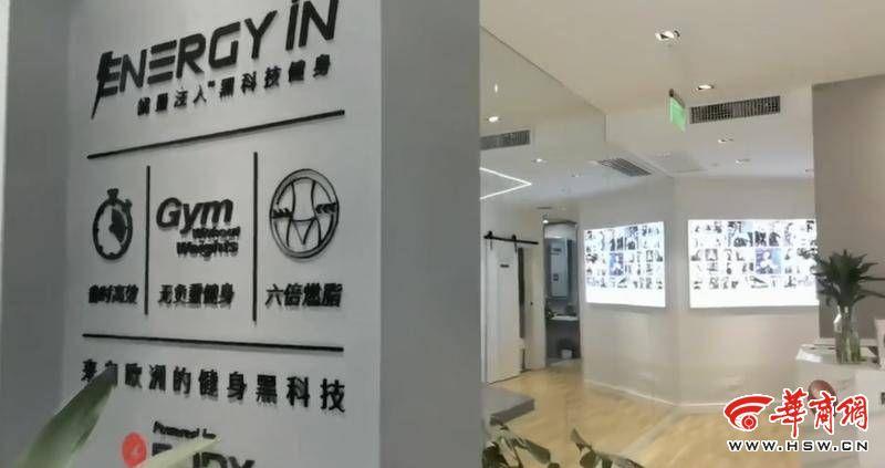 交近两万元办健身卡后健身房关门 北京总部:设备卖了后才能退费