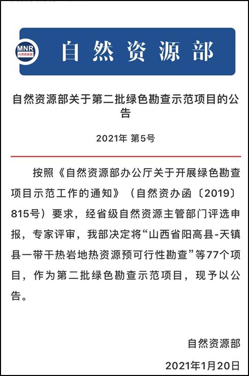 青岛城市地质调查水文地质、工程地质钻探项目入选自然资源部第二批绿色勘查示范项目