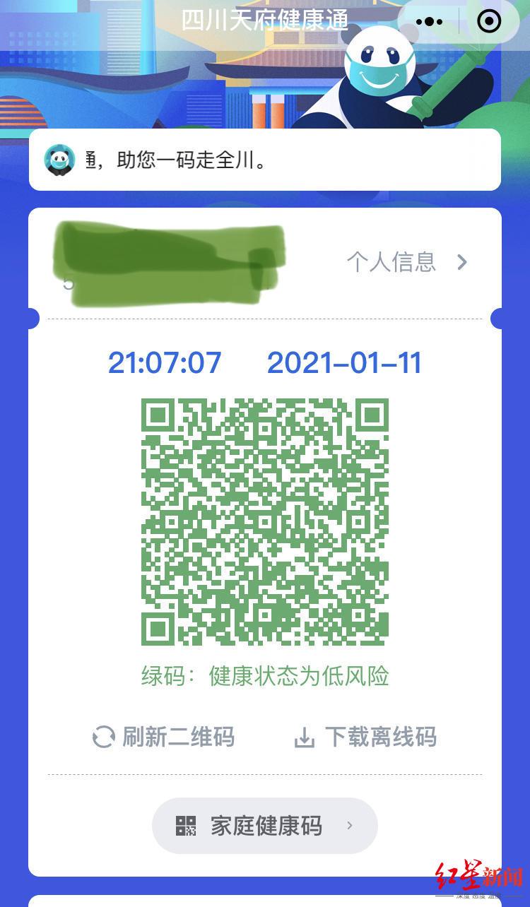 四川省大数据中心总工程师为你解码天府健康通