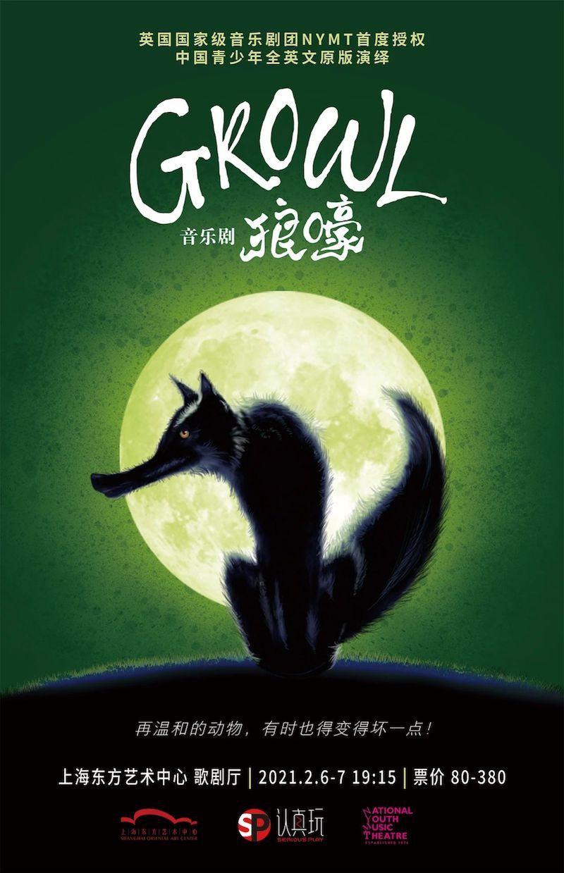 中国青少年全英文原版演绎的音乐剧《Growl狼嚎》将开演