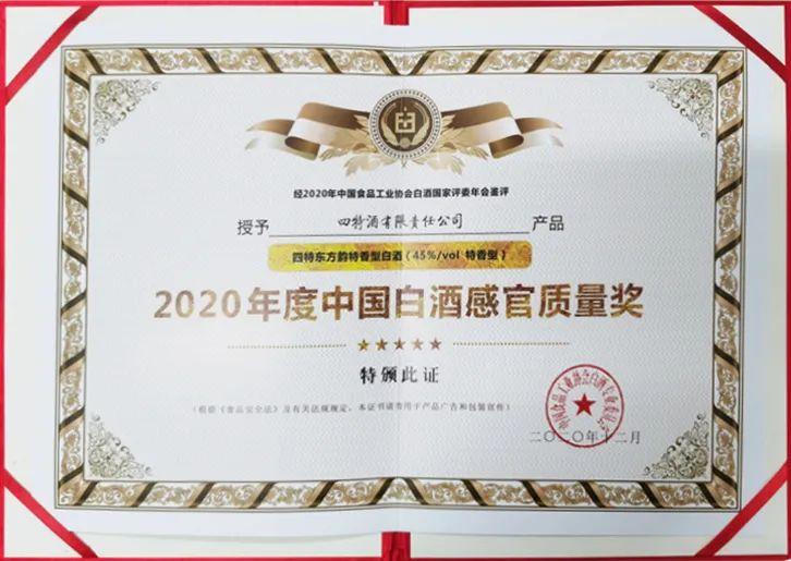 四特酒45%vol国韵3000荣获2020年度中国食品工业协会白酒国家评委年会感官质量奖